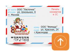 """Обновление """"Помощник бухгалтера. Печать на конвертах в 1С"""" релиз 1.3"""