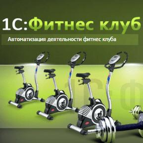 Сервис SMS-рассылок SMS.RU для конфигурации 1С:Фитнес клуб