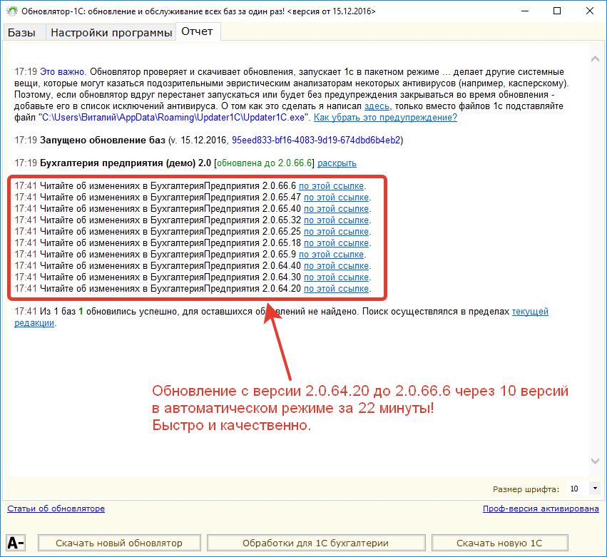 Обновление баз 1с автоматически ошибка установки монопольного доступа 1с 8