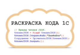 Раскраска кода 1С онлайн