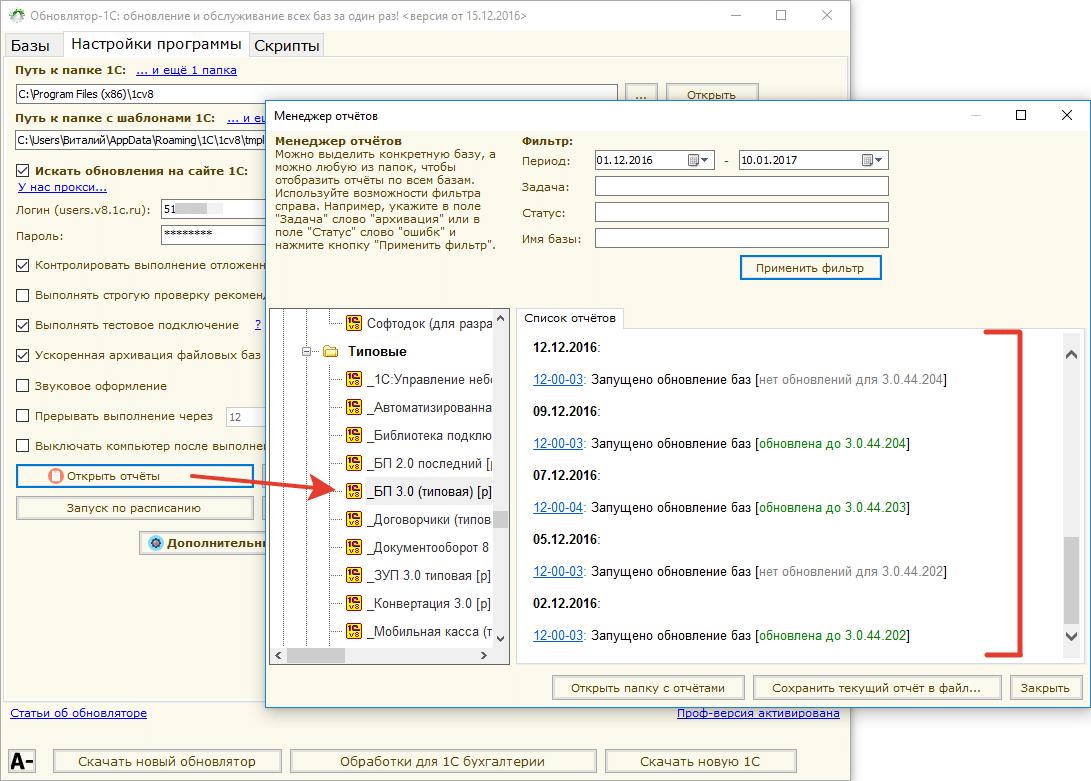 1с автоматическое обновление базы данных 1с предприятие 8.2 автосервис скачать торрент