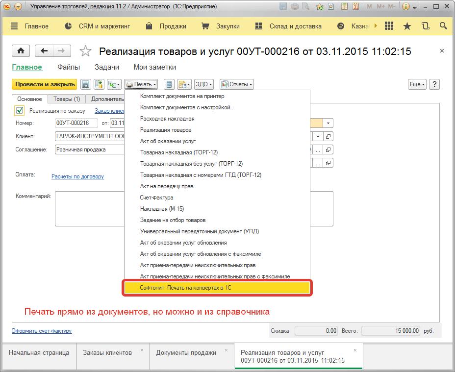 Программа 1с 8 полная версия